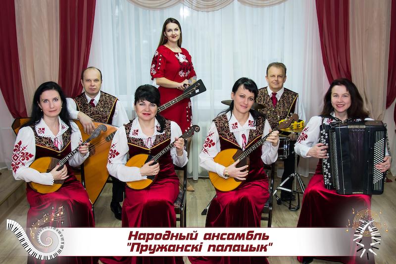 Народный ансамбль народных инструментов «Пружанский палацик»