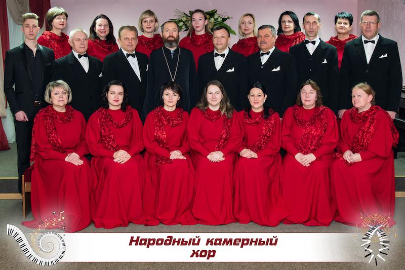 Народный камерный хор