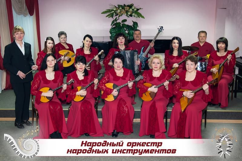 Народный оркестр народных инструментов