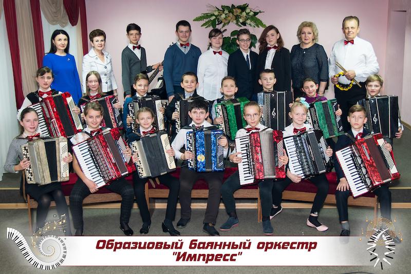 Образцовый баянный оркестр «Импресс»