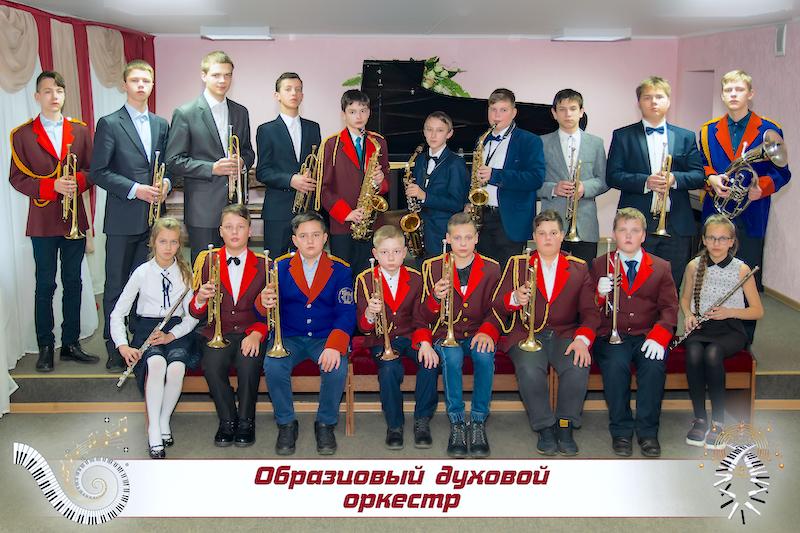 Образцовый детский духовой оркестр учащихся