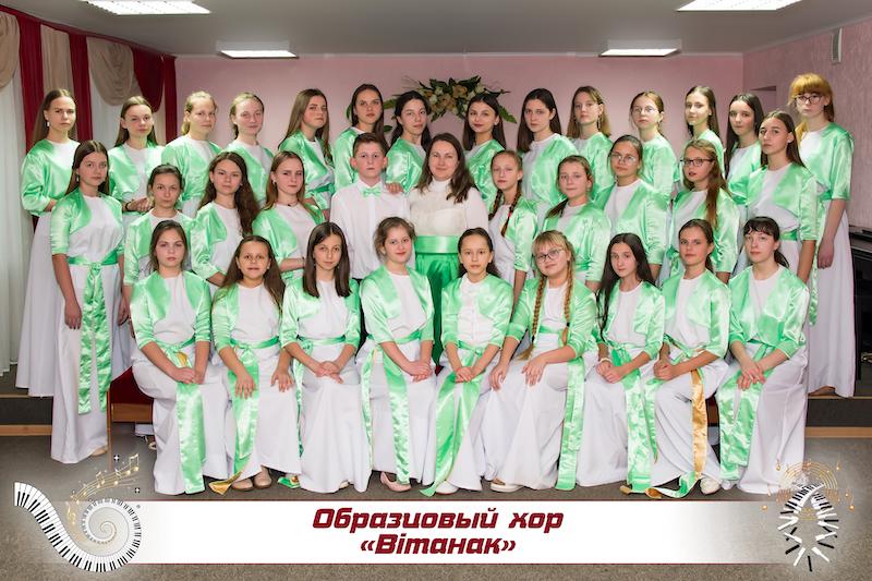 Образцовый детский академический хор «Витанак»